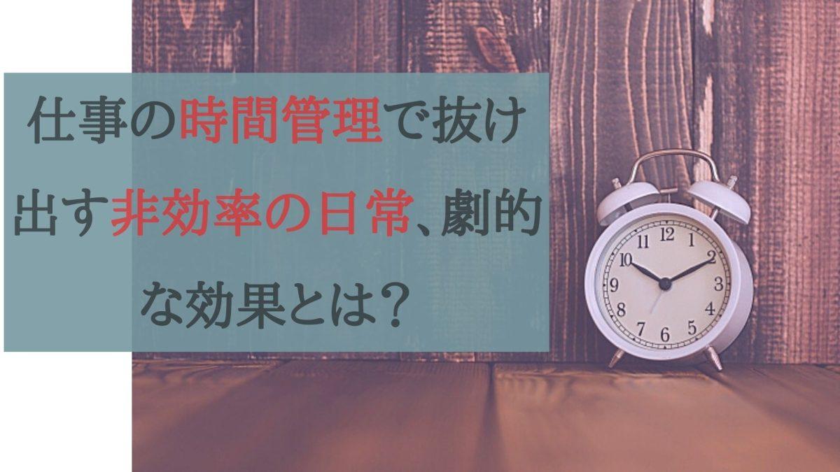 仕事の時間管理で抜け出す非効率の日常、劇的な効果とは?